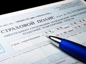 Внесены изменения в Федеральный закон  «Об обязательном страховании гражданской ответственности владельцев транспортных средств»