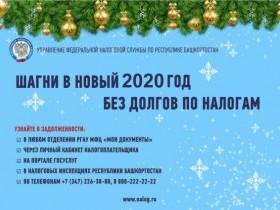 Шагни в новый год без долгов по налогам