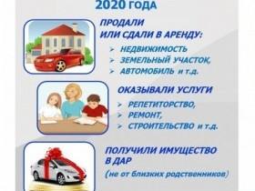 Декларационная кампания 2020 года
