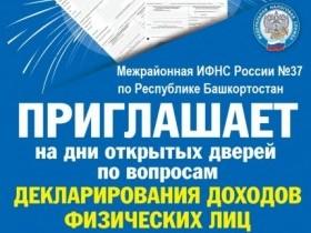 День открытых дверей по вопросам декларирования доходов физических лиц