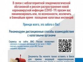Важная информация в связи с распространением коронавирусной инфекции