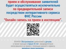 В период с 27.03.2020 по 03.04.2020 заявителей будет осуществляться исключительно  посредством интерактивного сервиса