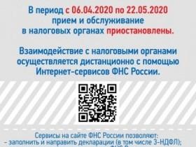 В период с 06.04.2020 по 22.05.2020 прием и обслуживание в налоговых органах приостановлены