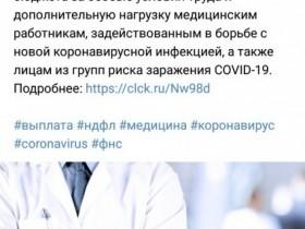 С 1 января 2020 года от НДФЛ освобождены стимулирующие выплаты из федерального бюджета за особые условия труда и дополнительную нагрузку медицинским работникам, задействованным в борьбе с новой коронавирусной инфекцией