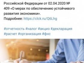 Напоминаем о сроках представления налоговой отчетности в связи с продлением по Постановлению Правительства Российской Федерации