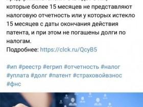С 1 сентября ФНС России начала исключать из ЕРИП недействующих предпринимателей