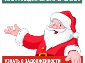 Чтобы дед мороз подарил подарок - оплатите задолженность по налогам